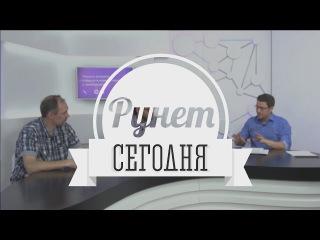 Рунет Сегодня: «Яндекс» запускает сервис «Яндекс.Радио»