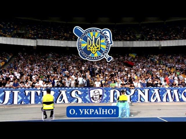 О Україно FCDK