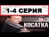КОСАТКА. КАСАТКА (БЕЗ ТИТРОВ)1,2,3,4 серия.Криминальный сериал фильм боевик смотреть онлайн