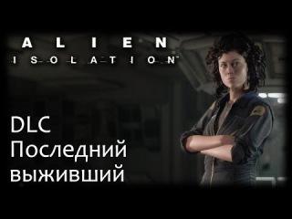 Alien: Isolation - DLC Последний выживший - Прохождение игры на русском (hard)