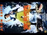 Эйс Вентура 2: Когда зовет природа (1995) / Фильм полностью / HD 1080p / *Джим Керри