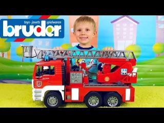 Пожарная машина Bruder MAN и Даник. Интересные машинки Брудер для детей