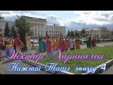 Нектар харинамы эпизод 4 (18.07.15)/ The Nectar of Harinam, Russia ep.4
