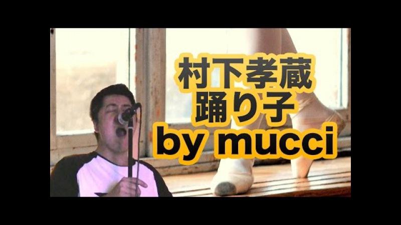 【歌ってみた】村下孝蔵 踊り子 by mucci【mucciTV】【cover】 sub4sub
