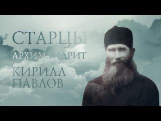 Документальный сериал «Старцы». Архимандрит Кирилл Павлов.