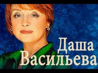 Даша Васильева. Любительница частного сыска.Домик тетушки лжи.серия 1
