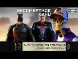 Новинки кино. Бэтмен против Супермена