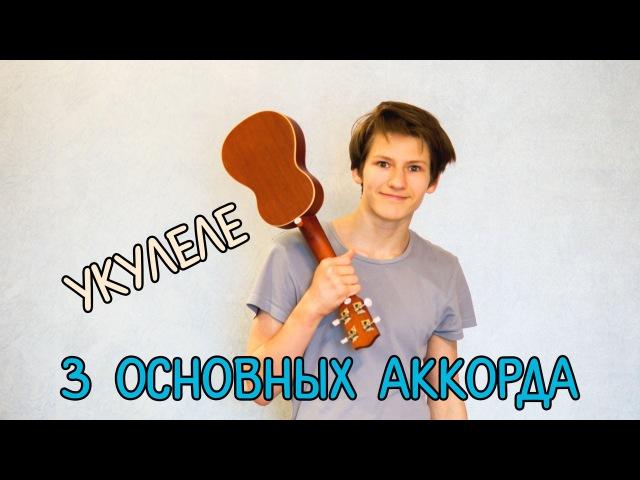 Основные акорды на укулеле для сотни песен