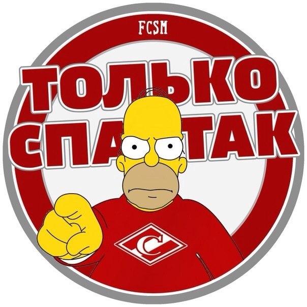 Спартак Спартаков | Москва