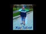 «С моей стены» под музыку David Guetta feat. Sia Радио Рекорд 2012 - She Wolf Falling To Pieces Michael Calfan Remix Radi