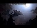 «Основной альбом» под музыку Дракон скелет, дракон тень, дракон война. - драконы спорят.... Picrolla