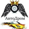Автосервис Автодром 31 г.Белгород