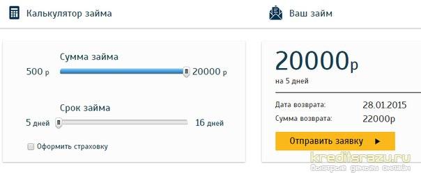 Моментальный займ от 500 рублей на ВАШУ карту VISA или MasterCardПроб