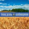 Тиждень Київщини