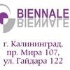 Биеннале-Обои