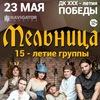МЕЛЬНИЦА 23 мая в первые Йошкар-Оле! 15-летие!!!