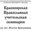 Красноярская Православная учительская семинария