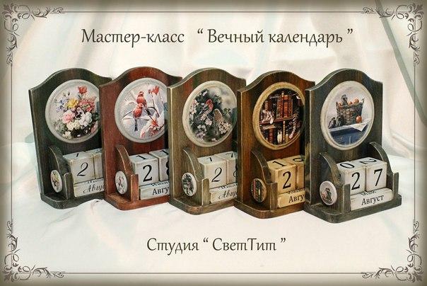 Вечный календарь из картона