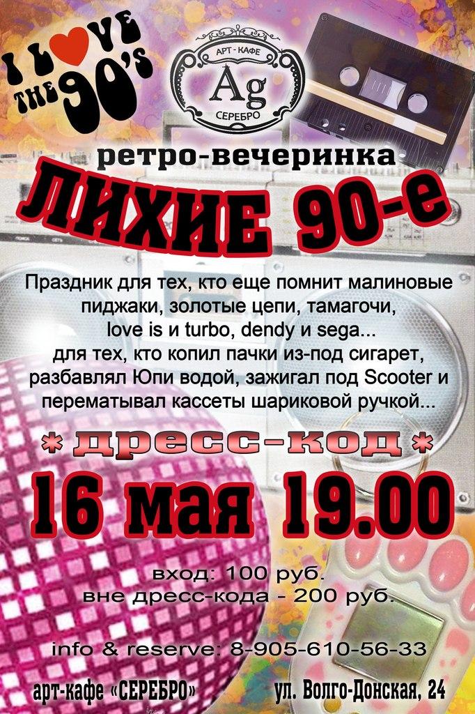 "Афиша Ковров ""ЛИХИЕ 90-е"" ретро-вечеринка в арт-кафе СЕРЕБРО"