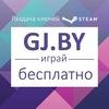 GJ.BY — бесплатные ключи STEAM