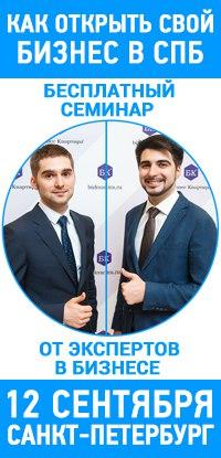 ➨ Бесплатный семинар по бизнесу в Петербурге