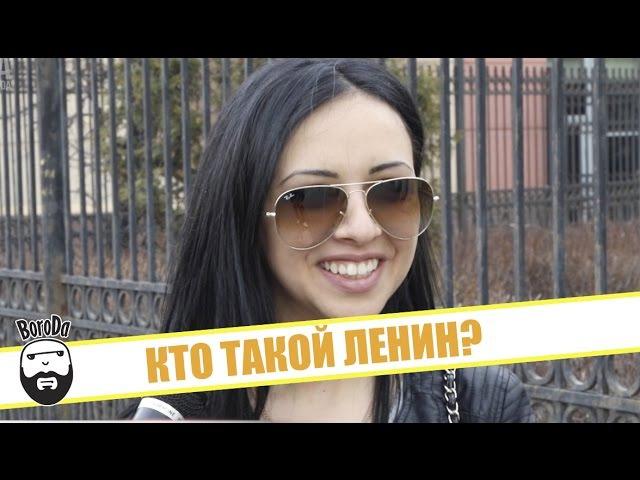 BoroDa: ЕБЭ (Кто такой Владимир Ильич Ленин?)