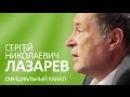 С.Н. Лазарев | Эволюция системы (Семинар в Германии, 26-27 октября 2013 года)