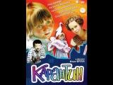 Чудесный детский фильм