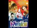 Чудесный детский фильм Карантин 1983