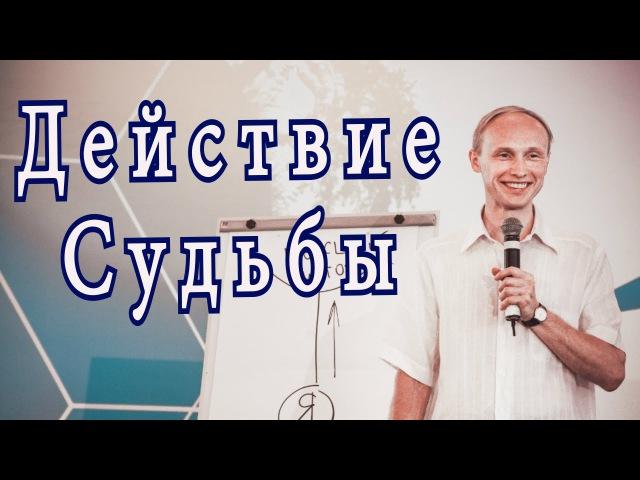 Олег Гадецкий. Часть 1. Действие судьбы в нашей жизни.