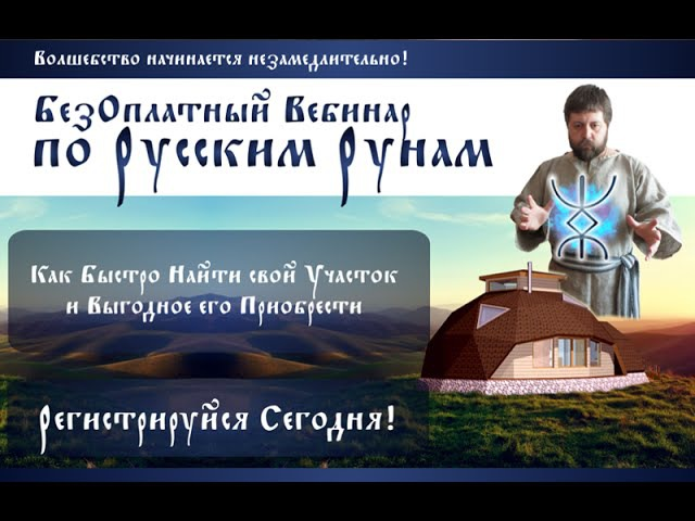 Русские Руны как быстро найти и выгодно купить участок Вебинар