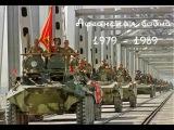 Афганская война Afghanistan War 1979-1989