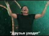 Друзья уходят   Юрий Михайлов
