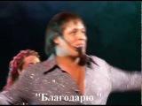 Благодарю   Юрий Михайлов