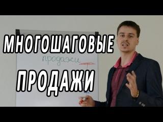 Видео тренинг по продажам. Многошаговые продажи -Техники активных продаж Максима Курбана