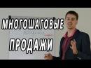 Видео тренинг по продажам. Многошаговые продажи - Выпуск 4. Техники активных продаж Максима Курбана