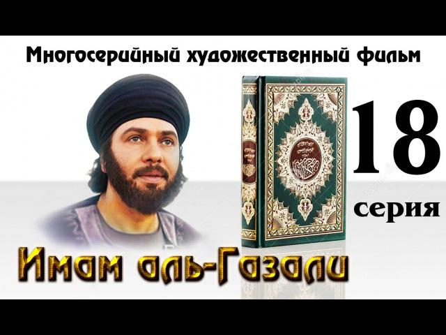 Довод Ислама Имам аль-Газали 18 серия
