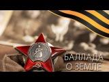 9 Мая - День Победы  Баллада о Земле  Катерина Илич