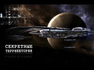 Секретные территории. Кочевники во Вселенной (2014) HD 1080p