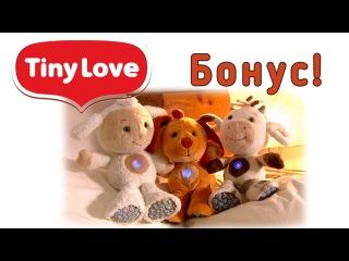 Видео про игрушки и мультик Тини Лав. Инструкция для родителей