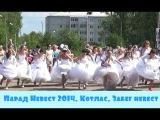 Парад  невест 2014. Котлас.Часть 2. Забег невест