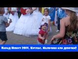 Кого в Котласе будет рождаться больше Парад Невест 2014. Котлас