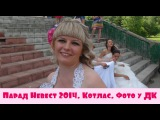 Парад Невест Котлас 2014 Часть 1. Фото у ДК