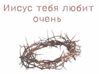 Что ты сделаешь Иисусу?