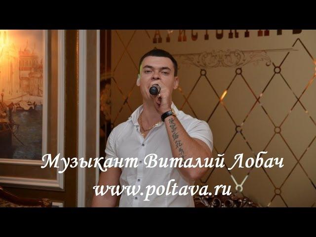 Музыкант - Музыка на свадьбу, юбилей, корпоратив - Полтава, Днепропетровск, Киев