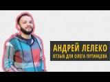 Отзыв от Андрея Лелеко на курс по увеличению заработков для фрилансера-технаря