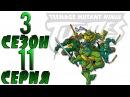 Черепашки Ниндзя: Новые Приключения - Рождественские пришельцы (3 сезон 11 серия)
