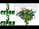 Черепашки Ниндзя: Новые Приключения - Космические захватчики. Часть 3 (3 сезон 3 серия)