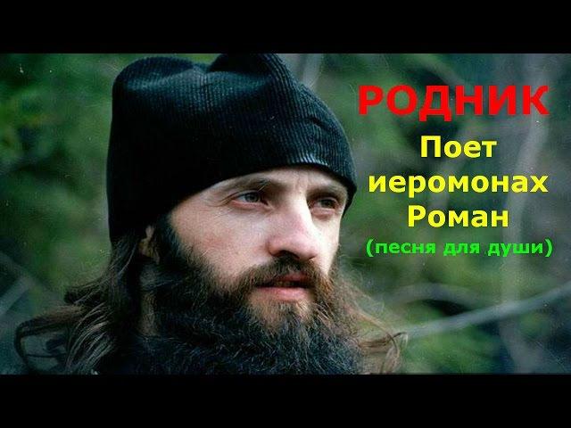 Родник-песня для души.Поет Иеромонах Роман.
