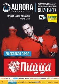 Группа Пицца ♥ Презентация альбома 25 октября